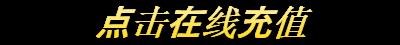 梦回176特色技能触发首区12月3号开放